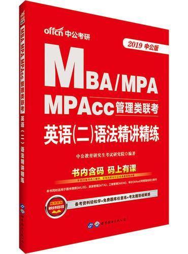 中公2019MBAMPAMPAcc管理类联考英语二语法精讲精练