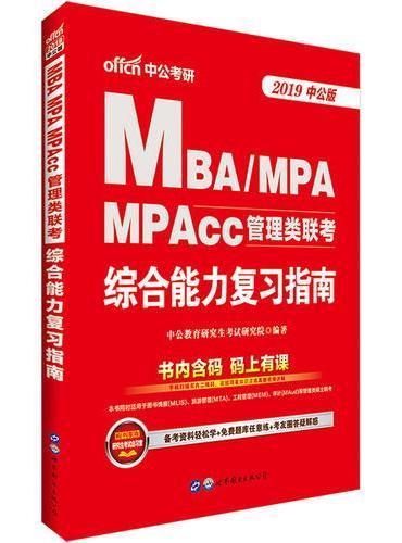 中公2019MBA、MPA、MPAcc管理类联考综合能力复习指南