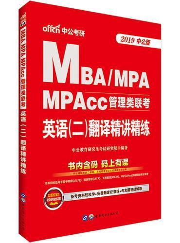 中公2019MBA、MPA、MPAcc管理类联考英语二翻译精讲精练