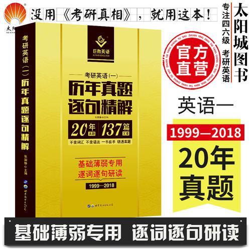2019考研英语(一)历年真题逐句精解1999-2018