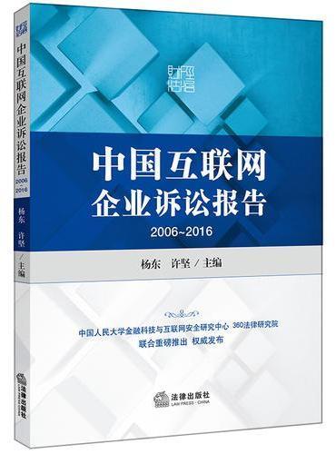 中国互联网企业诉讼报告(2006-2016)