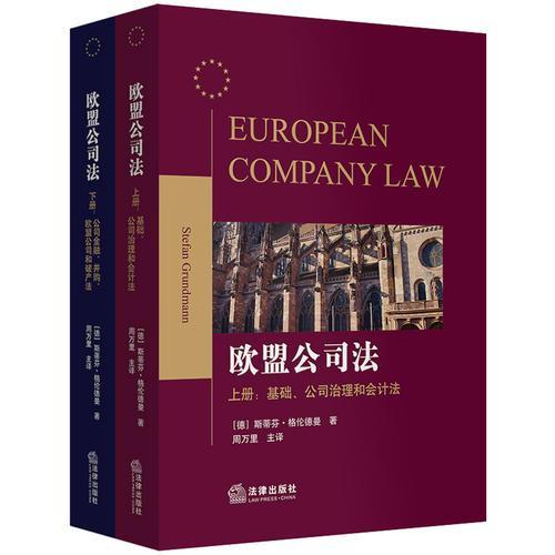 欧盟公司法(上下)