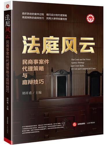 法庭风云:民商事案件代理策略与庭辩技巧