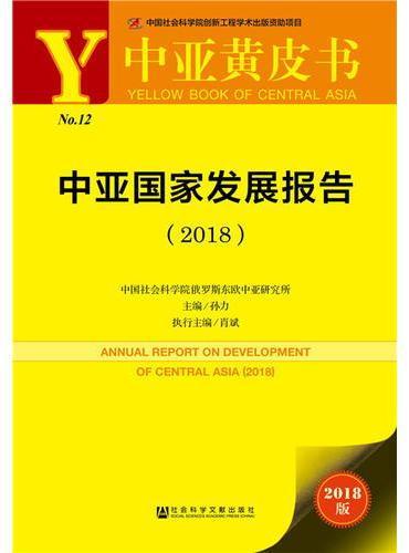 中亚黄皮书:中亚国家发展报告(2018)