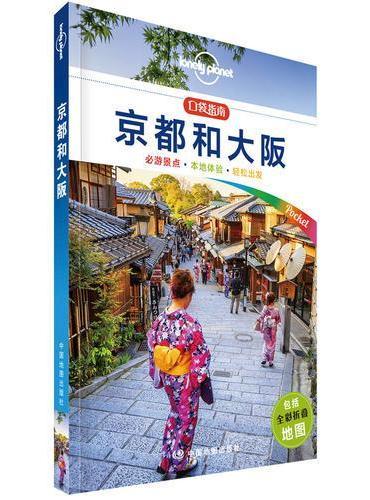 孤独星球Lonely Planet口袋指南系列-京都和大阪(口袋版)