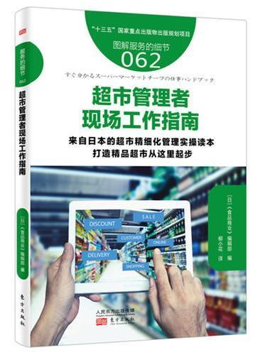服务的细节062: 超市管理者现场工作指南