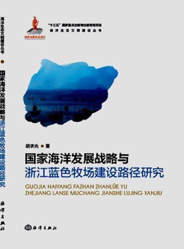 国家海洋发展战略与浙江蓝色牧场建设路径研究