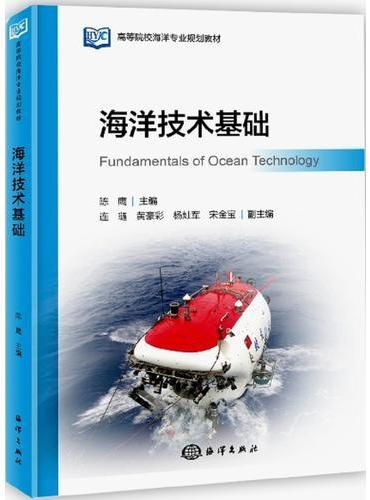 海洋技术基础