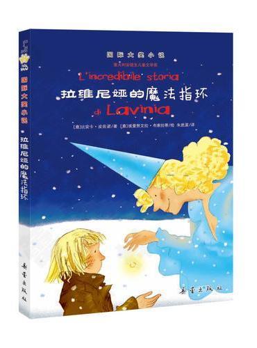 国际大奖小说——拉维尼娅的魔法指环