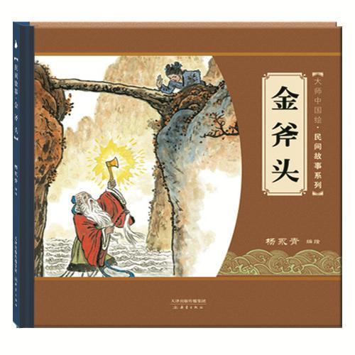 大师中国绘第二辑 民间故事系列 金斧头