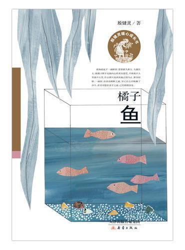 殷健灵暖心成长书——橘子鱼