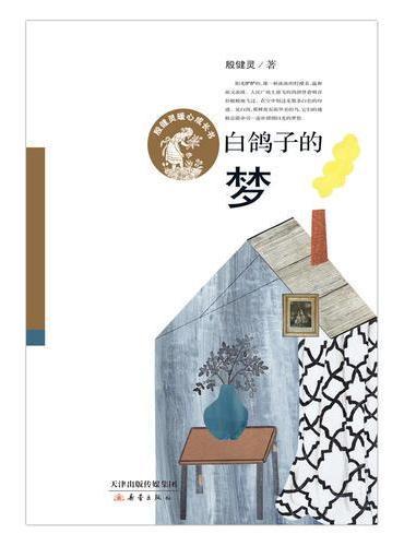 殷健灵暖心成长书——白鸽子的梦