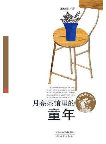 殷健灵暖心成长书——月亮茶馆里的童