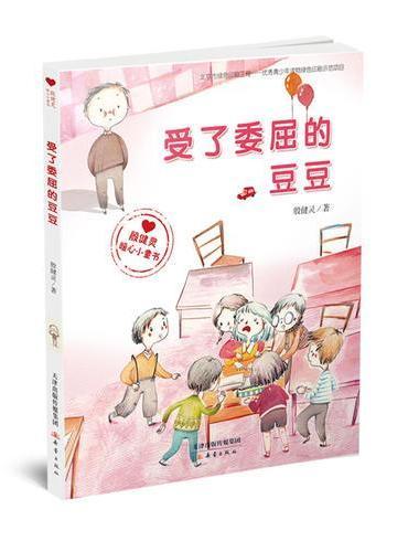 """""""殷健灵暖心小童书""""系列——受了委屈的豆豆"""