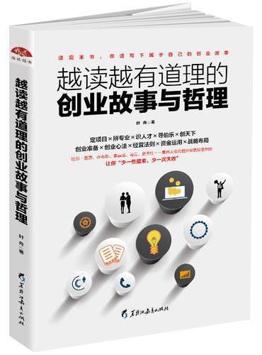 越读越有道理的创业故事与哲理:创业不迷茫,首次创业就成功,活学活用