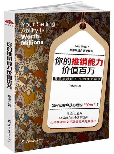 你的推销能力价值百万:如何把斧子卖给美国总统,如何让客户从心底说YES
