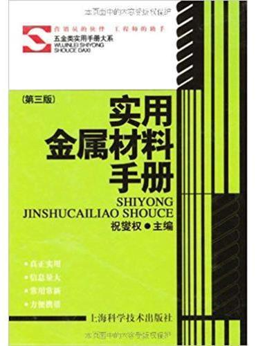实用金属材料手册(第三版)