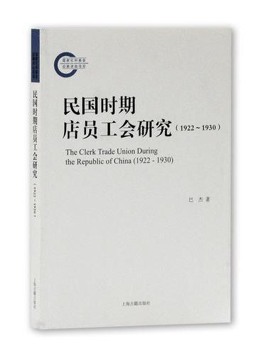 民国时期店员工会研究(1922-1930)