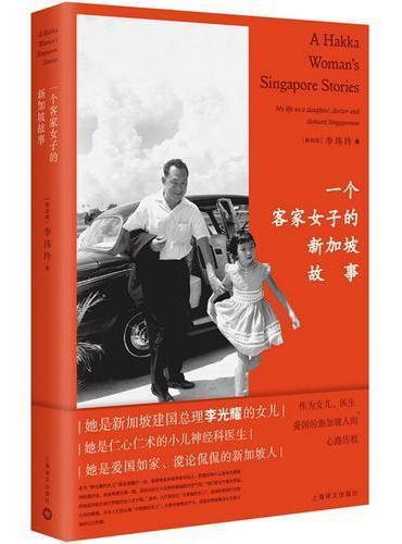一个客家女子的新加坡故事:作为女儿、医生、爱国的新加坡人的心路历程