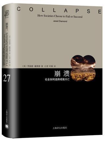 睿文馆系列·崩溃:社会如何选择成败兴亡