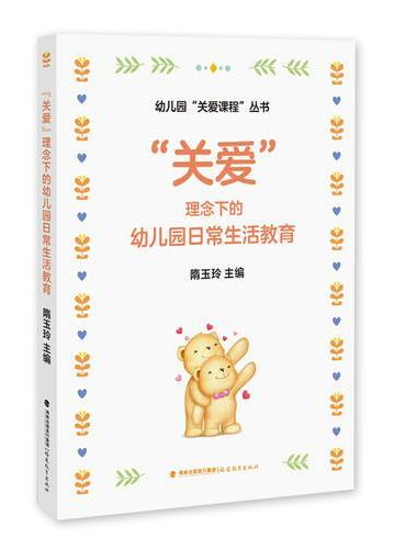 """""""关爱""""理念下的幼儿园日常生活教育  《幼儿园""""关爱课程""""丛书》"""