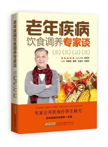 老年疾病饮食调养专家谈