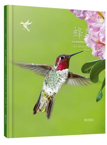 动物小百科:蜂鸟(平装本)