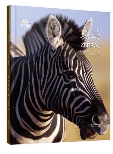 动物小百科:斑马(平装本)