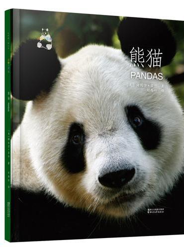 动物小百科:熊猫(平装本)