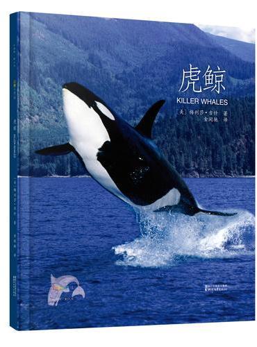 动物小百科:虎鲸(平装本)