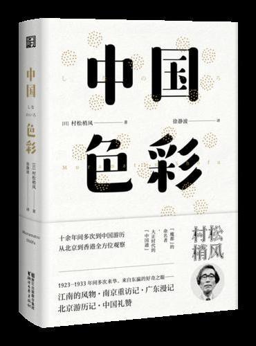 中国色彩(东瀛文人 印象中国系列)