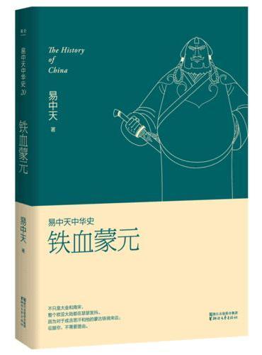 易中天中华史第二十卷:铁血蒙元(最新卷)(易中天中华史最新卷,看成吉思汗和蒙古铁骑如何让世界颤抖。)