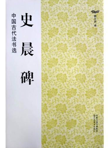 中国古代法书选:史晨碑