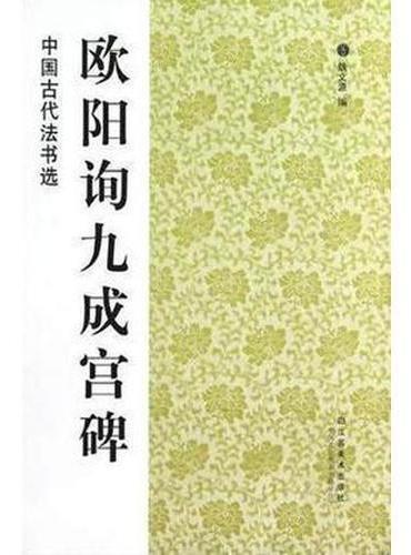 中国古代法书选:欧阳询九成宫