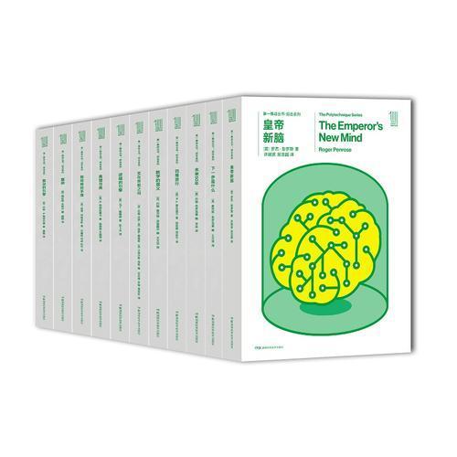 第一推动丛书·综合系列(全11册) 25周年全新版