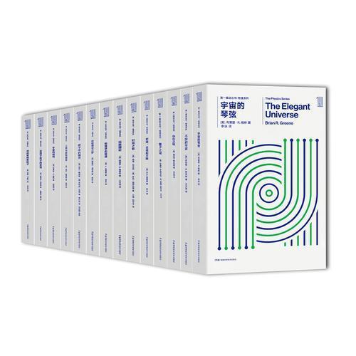 第一推动丛书·物理系列(全14册) 25周年全新版