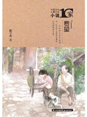 中国当代儿童文学小说十家 看望