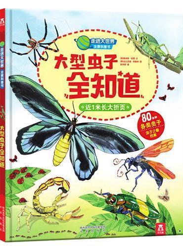 走进大世界全景科普书第一辑(4册)-大型虫子全知道