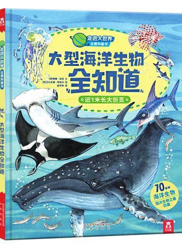 走进大世界全景科普书第一辑(4册)-大型海洋生物全知道