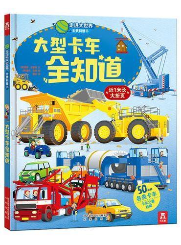 走进大世界全景科普书第二辑(4册)-大型卡车全知道