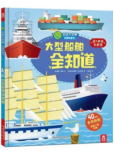 走进大世界全景科普书第二辑(4册)-大型船舶全知道
