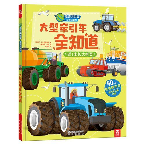 走进大世界全景科普书第二辑(4册)-大型牵引车全知道