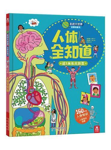 走进大世界全景科普书第三辑(4册)-人体全知道