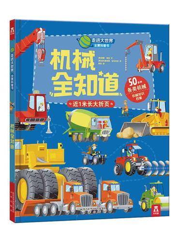 走进大世界全景科普书第三辑(4册)-机械全知道