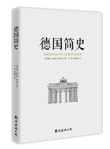 德国简史:德国如何从一开始的先天不足一跃成实力强大的国家?德国历史的入门书