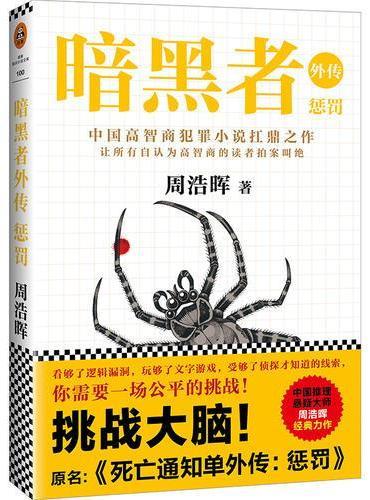 """暗黑者外传 :惩罚(""""高智商悬疑小说""""大师周浩晖经典代表作)"""