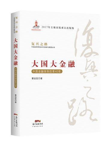 大国大金融—中国金融体制改革40年(复兴之路:中国改革开放40年回顾与展望丛书)