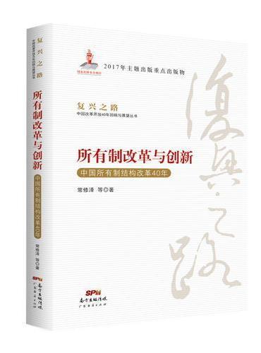 所有制改革与创新—中国所有制结构改革40年(复兴之路:中国改革开放40年回顾与展望丛书)