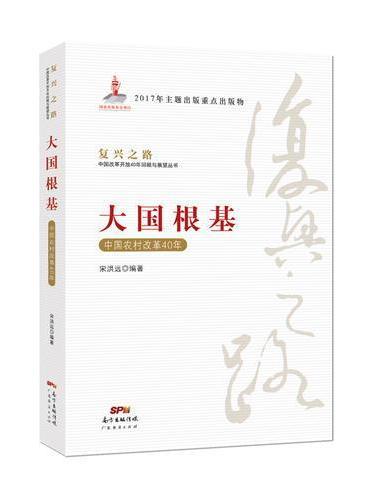 大国根基—中国农村改革40年(复兴之路:中国改革开放40年回顾与展望丛书)