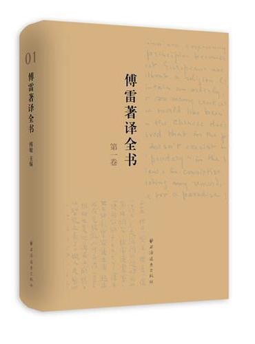 傅雷著译全书(共26卷)